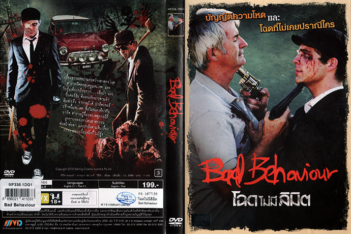 Bad Behaviour Dvd Cover Art Thai Style At Arkhamhaus Images